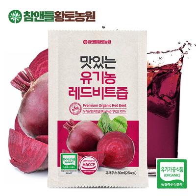 맛있는 유기농 레드비트진액