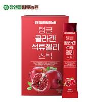 탱글 콜라겐 석류 젤리스틱 1박스(15포)