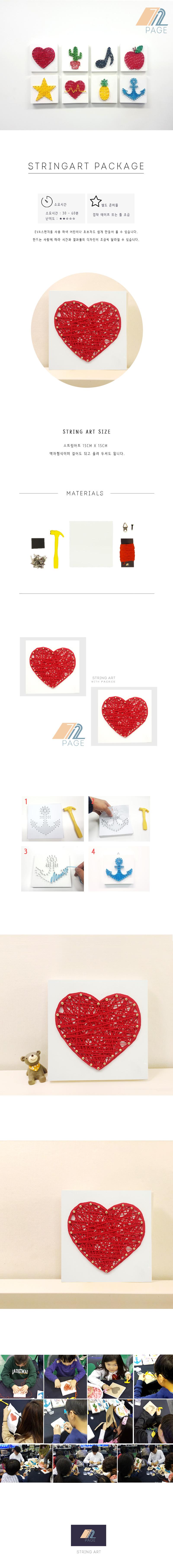 꼬마 하트 스트링아트 만들기 패키지 DIY (EVA) - 72페이지, 8,000원, DIY그리기, 스트링아트