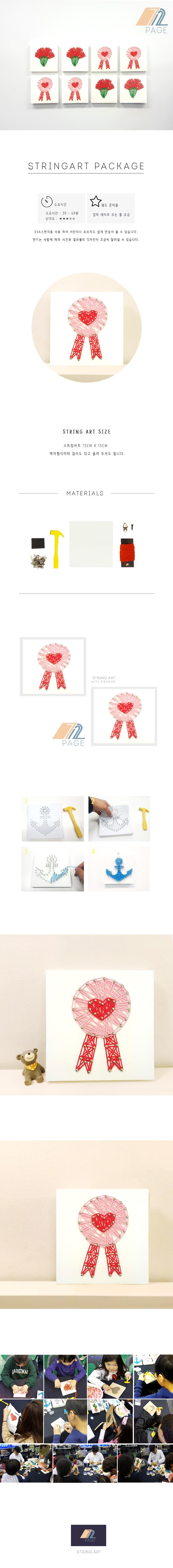 꼬마 하트 카네이션 스트링아트 만들기 패키지 DIY (EVA) - 72페이지, 8,000원, DIY그리기, 스트링아트