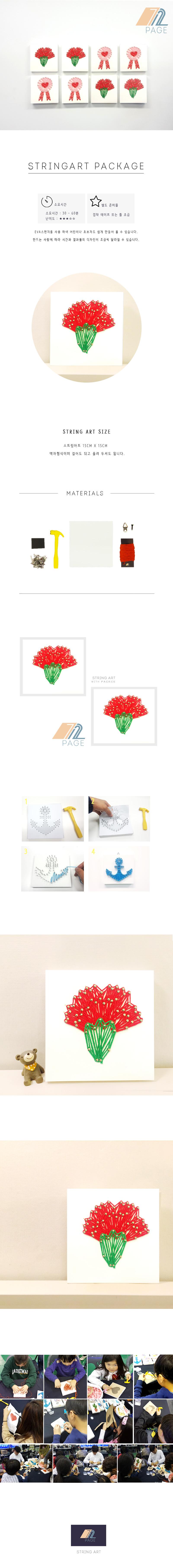 꼬마 카네이션 스트링아트 만들기 패키지 DIY (EVA) - 72페이지, 8,000원, DIY그리기, 스트링아트
