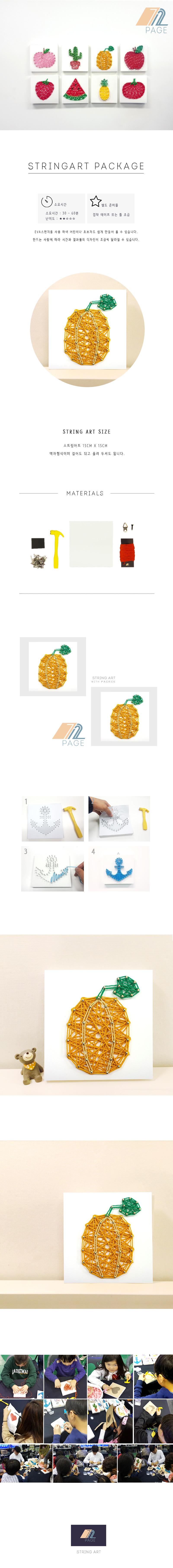 꼬마 참외 스트링아트 만들기 패키지 DIY (EVA) - 72페이지, 10,000원, DIY그리기, 스트링아트