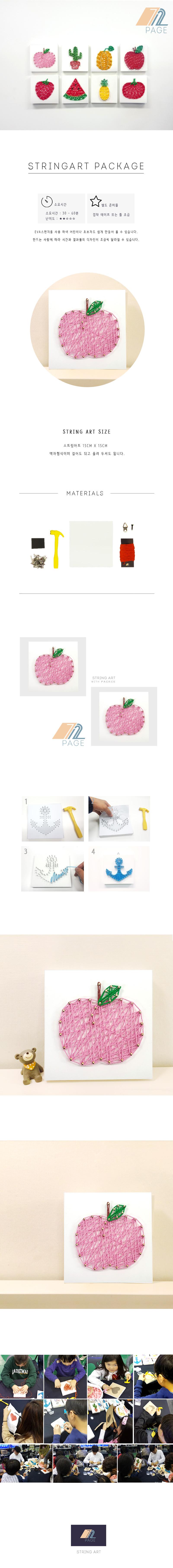 꼬마 복숭아 스트링아트 만들기 패키지 DIY (EVA) - 72페이지, 10,000원, DIY그리기, 스트링아트