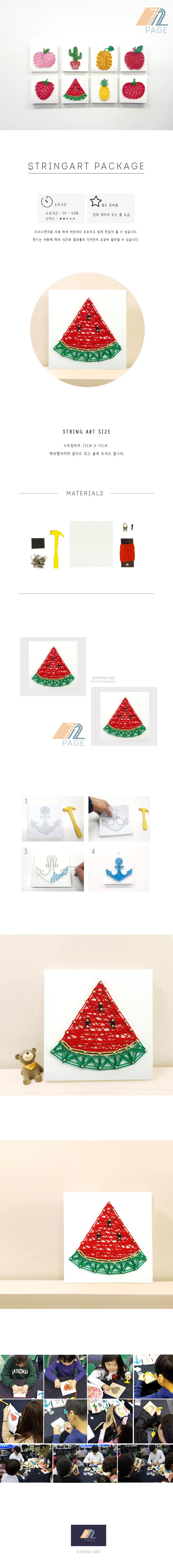 꼬마 수박 스트링아트 만들기 패키지 DIY (EVA) - 72페이지, 10,000원, DIY그리기, 스트링아트