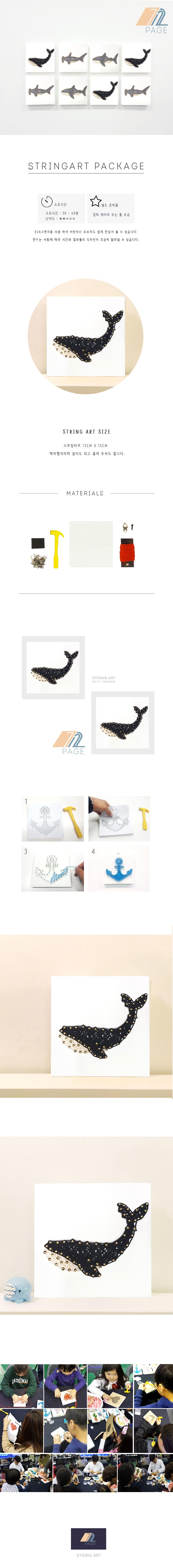 꼬마 고래 스트링아트 만들기 패키지 DIY (EVA)10,000원-72페이지키덜트/취미, 핸드메이드/DIY, DIY그리기, 스트링아트바보사랑꼬마 고래 스트링아트 만들기 패키지 DIY (EVA)10,000원-72페이지키덜트/취미, 핸드메이드/DIY, DIY그리기, 스트링아트바보사랑