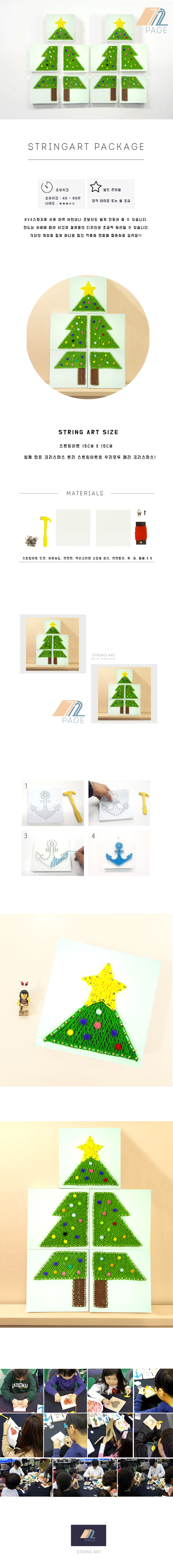 꼬마 합동 트리 스트링아트 만들기 패키지 DIY (5인용) - 72페이지, 40,000원, 트리, 미니트리