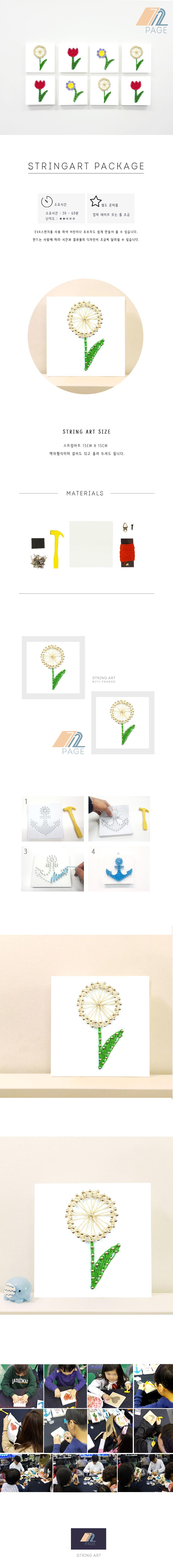 꼬마 민들레씨 스트링아트 만들기 패키지 DIY (EVA) - 72페이지, 10,000원, DIY그리기, 스트링아트