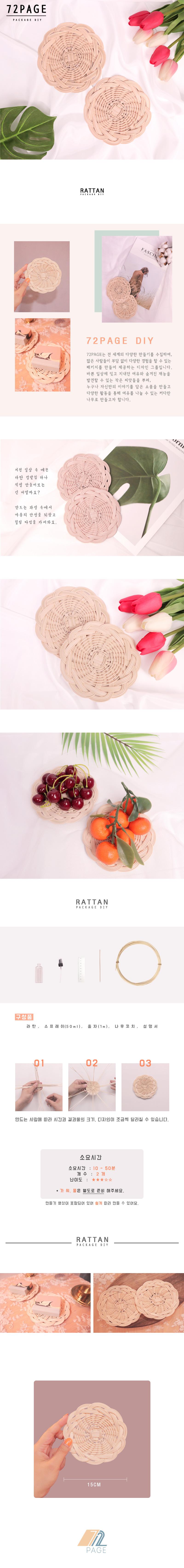 라탄 컵받침 두개 만들기 패키지 DIY - 72페이지, 12,000원, 전통/염색공예, 기타소품 패키지