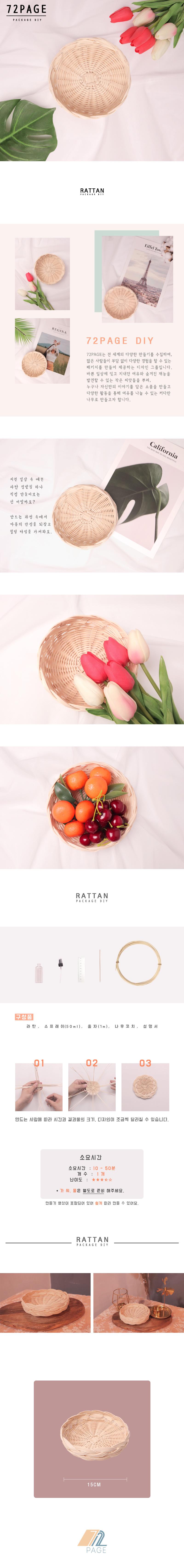 라탄 그릇 만들기 패키지 DIY - 72페이지, 14,000원, 전통/염색공예, 기타소품 패키지