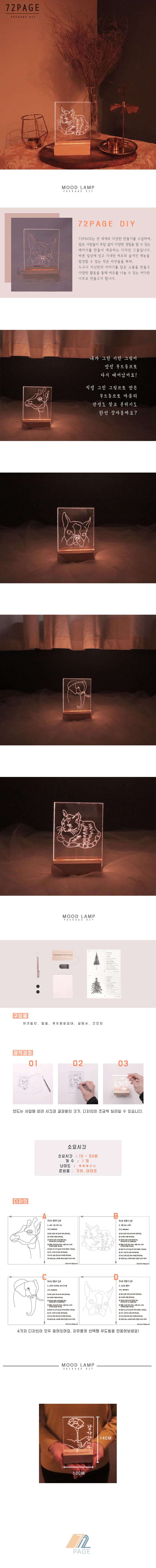 동물 아크릴 무드등 만들기 패키지 DIY - 72페이지, 24,000원, 우드공예, 우드공예 패키지