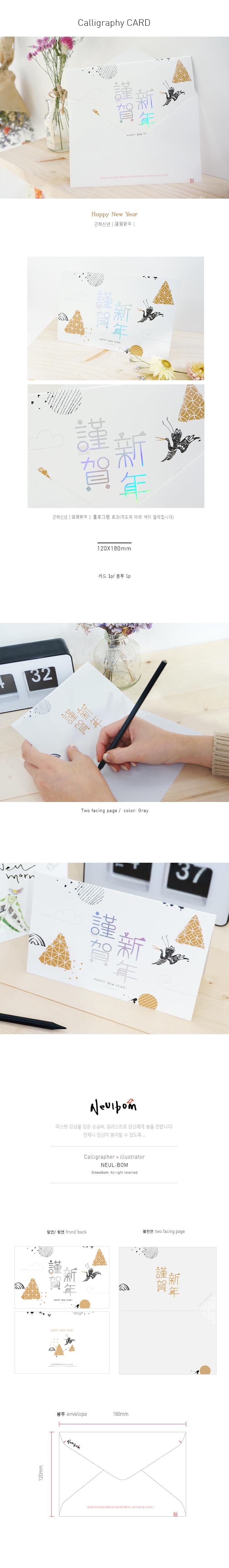 연하장 (근하신년) - 늘봄, 3,500원, 카드, 시즌/테마 카드
