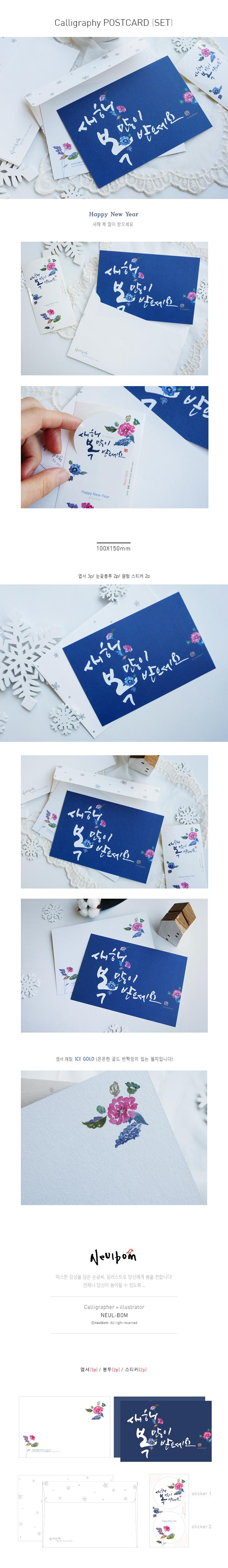 연하장 엽서 3p SET (새해 복 많이 받으세요) - 늘봄, 4,500원, 카드, 시즌/테마 카드