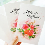 2개 SET- 카네이션 꽃 카드