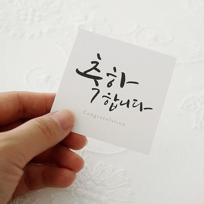 미니엽서- 축하합니다(20장)