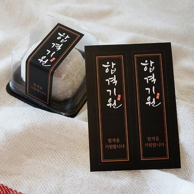 스티커) 합격기원 슬림- 블랙 - 20장
