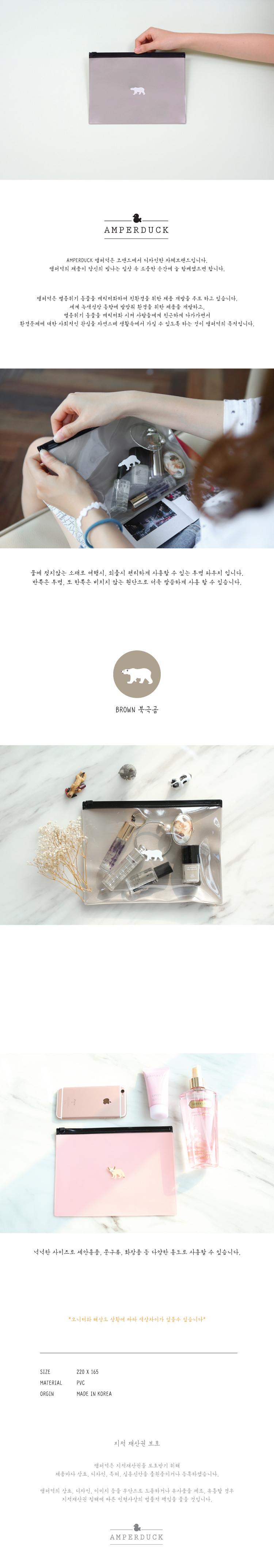 멸종위기동물 파우치 - BROWN - 앰퍼덕, 4,900원, 다용도파우치, 지퍼형