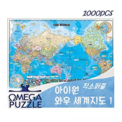 [오메가퍼즐] 1000pcs 직소퍼즐 아이원 와우 세계지도 1 1078