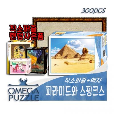 [오메가퍼즐] 300pcs 직소퍼즐 피라미드와 스핑크스 341+액자+직소사은품
