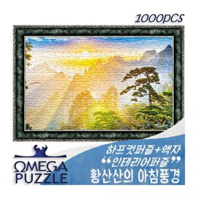 [오메가퍼즐] 인테리어용 퍼즐 1000pcs 직소퍼즐 황산산의 아침풍경 1408 + 액자