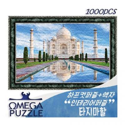 [오메가퍼즐] 인테리어용 퍼즐 1000pcs 직소퍼즐 타지마할 1409 + 액자