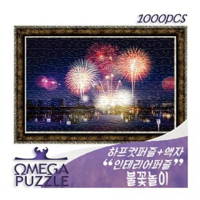 [오메가퍼즐] 인테리어용 퍼즐 1000pcs 직소퍼즐 불꽃놀이 1410 + 액자