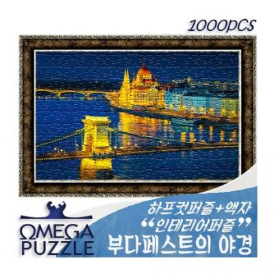 [오메가퍼즐] 인테리어용 퍼즐 1000pcs 직소퍼즐 부다페스트의 야경 1411 + 액자