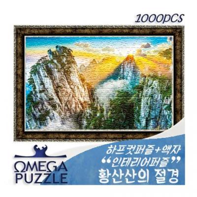 [오메가퍼즐] 인테리어용 퍼즐 1000pcs 직소퍼즐 황산산의 절경 1412 + 액자