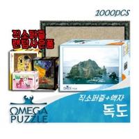 [오메가퍼즐] 1000pcs 직소퍼즐 독도 1413 + 액자 세트 + 사은품증정