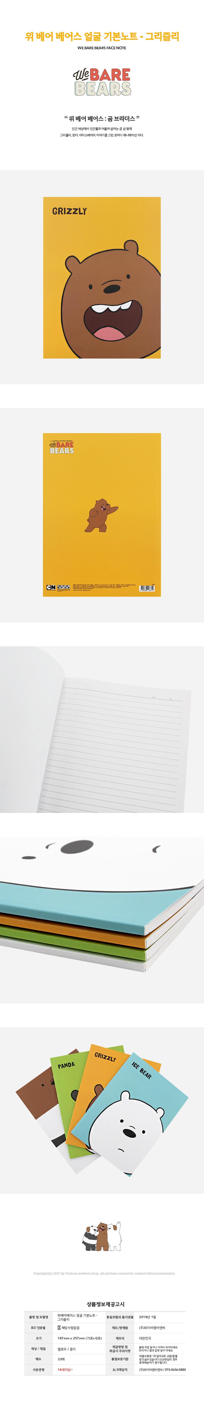위 베어 베어스 그리즐리 기본노트(신) - 카툰네트워크, 1,200원, 베이직노트, 유선노트