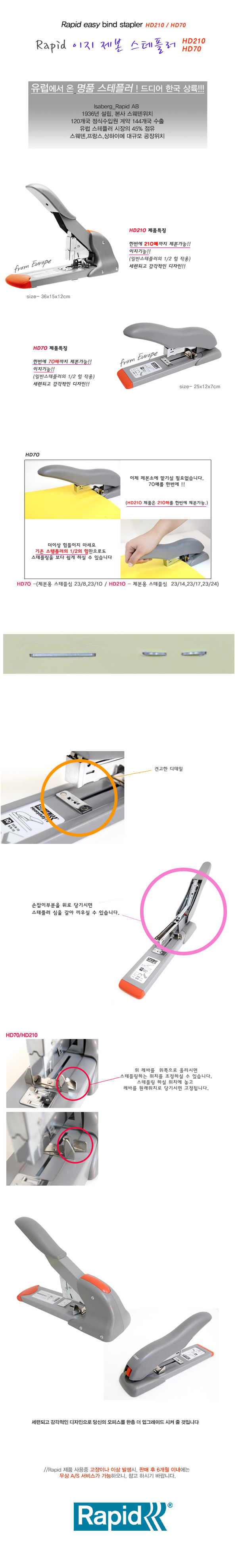 Rapid HD시리즈 이지제본 스테플러 모음52,000원-래피드디자인문구, 오피스 용품, 스테플러, 제본용 스테플러바보사랑Rapid HD시리즈 이지제본 스테플러 모음52,000원-래피드디자인문구, 오피스 용품, 스테플러, 제본용 스테플러바보사랑