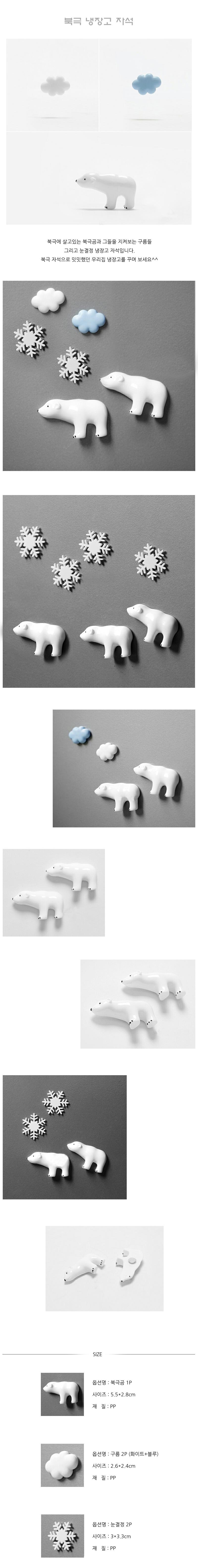 북극 냉장고 자석 - 제이엔터프라이스, 3,000원, 주방소품, 냉장고 자석