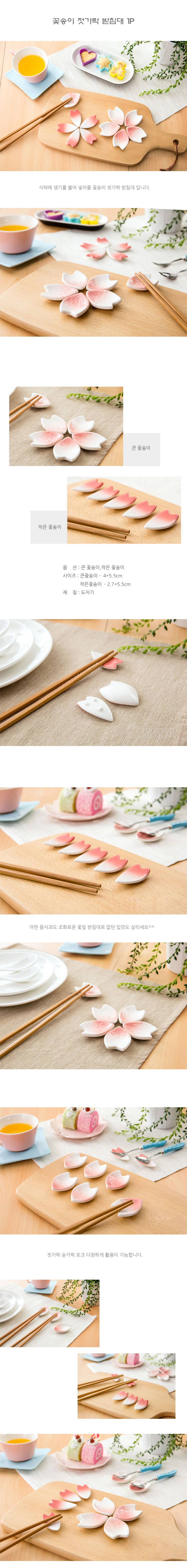 꽃송이 젓가락 받침대 1P - 제이엔터프라이스, 1,900원, 숟가락/젓가락/스틱, 수저받침