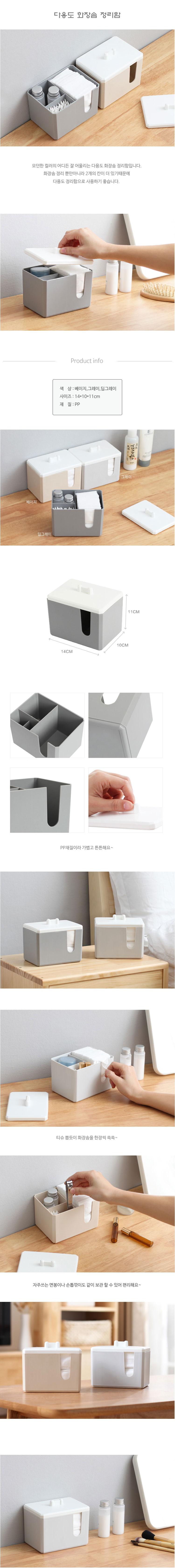 다용도화장솜 정리함 - 제이엔터프라이스, 4,900원, 정리함, 화장품정리함