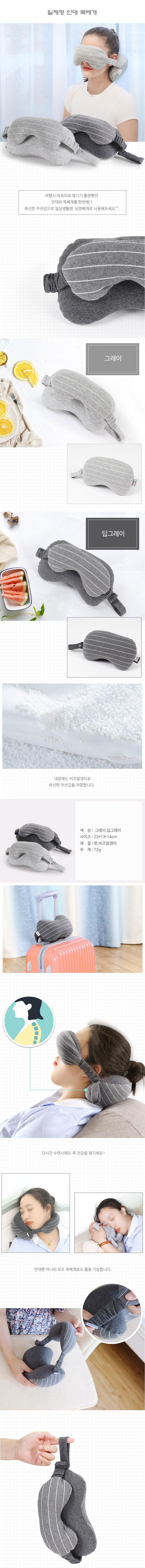 일체형 안대목베개 - 제이엔터프라이스, 15,900원, 편의용품, 목쿠션/안대/슬리퍼