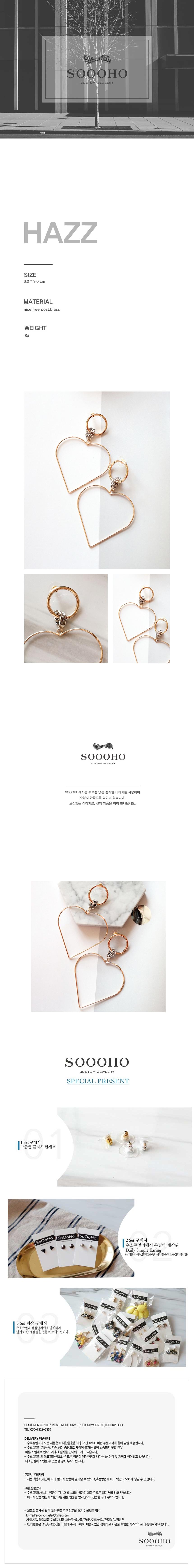 hazz 하트 포인트 볼드 디스코귀걸이 - 수호쥬얼리, 15,500원, 골드, 드롭귀걸이