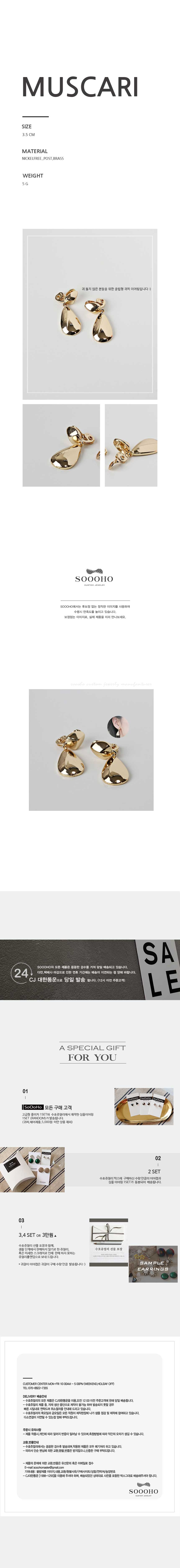 muscari 골드 클립형 귀찌귀걸이 - 수호쥬얼리, 15,500원, 골드, 드롭귀걸이
