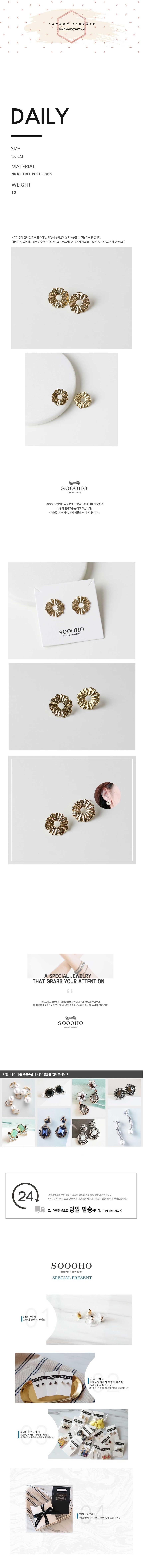daily 데일리 골드 귀걸이 - 수호쥬얼리, 9,500원, 골드, 볼/미니귀걸이