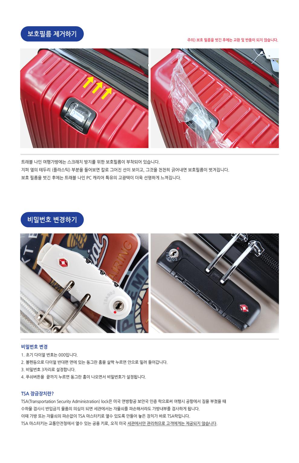 트래블나인 (8011) 벚꽃엔딩 라이트 기내용 캐리어 20인치 - 트래블나인, 108,000원, 하드형, 20inch 이하