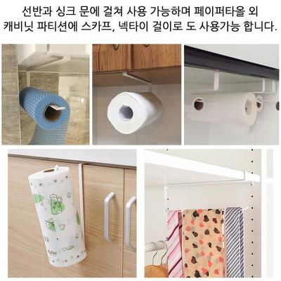 일본식 주방용품 키친타올 페이퍼홀더 행주걸이 꽂이