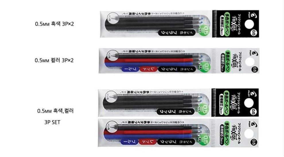 지워지는 볼펜 프릭션 3색 0.38 0.5mm 리필심 - 제이케이엠티알, 9,200원, 볼펜, 멀티색상 볼펜
