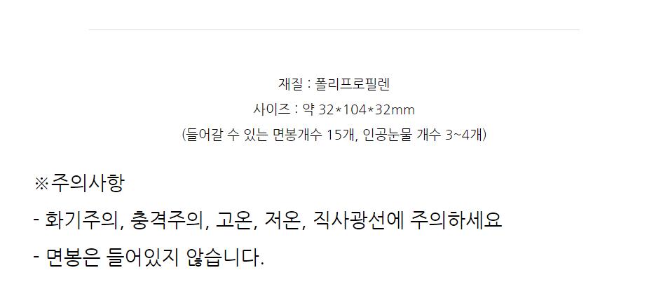 마이멜로디 헬로키티 화장소품 면봉 인공눈물 케이스 - 제이케이엠티알, 3,990원, 휴대아이템, 휴대다용도케이스