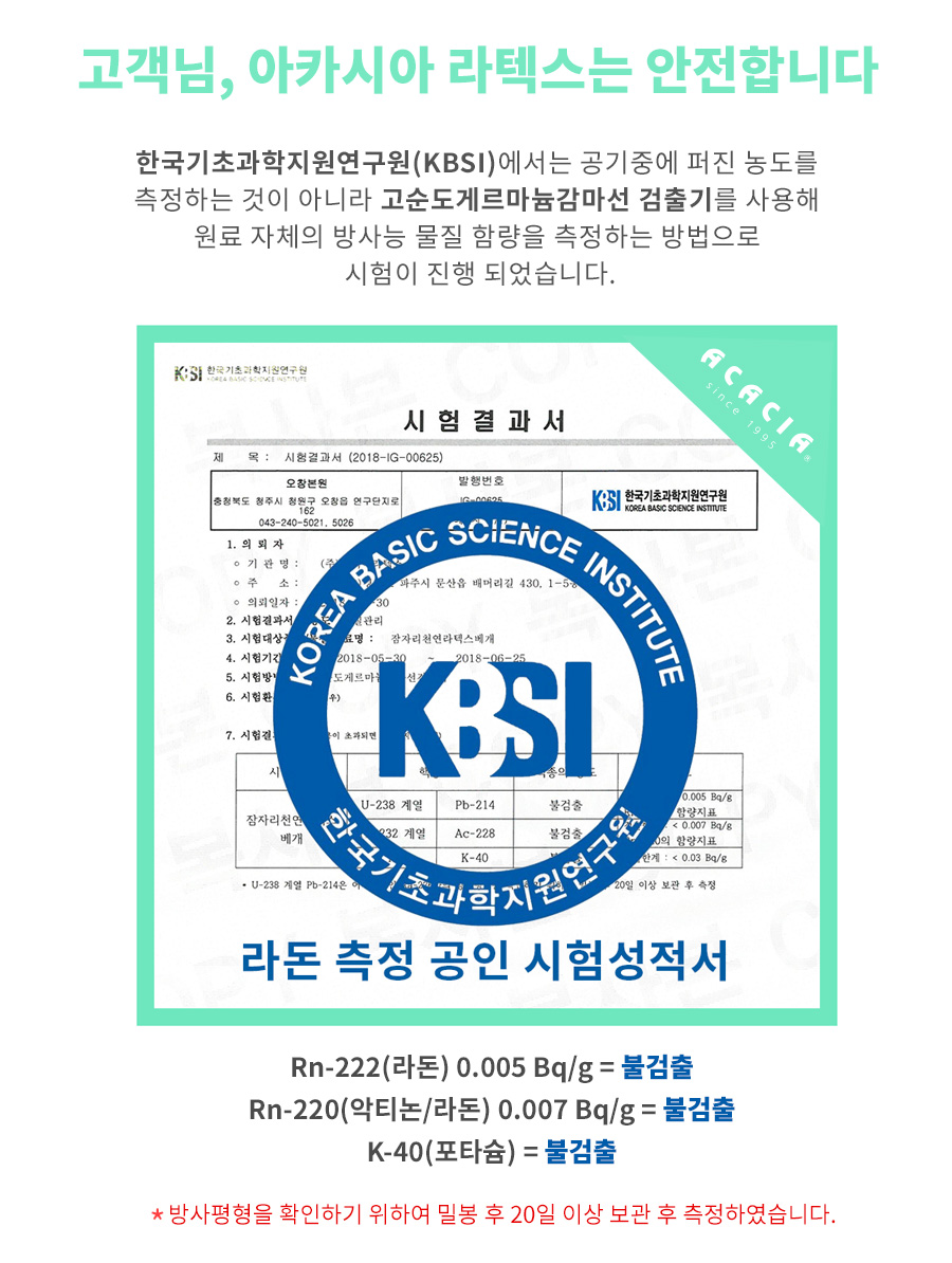 프리미엄 라텍스베개(속커버포함)+커버세트-땅콩형 - 아카시아, 39,900원, 베개, 기능성 베개