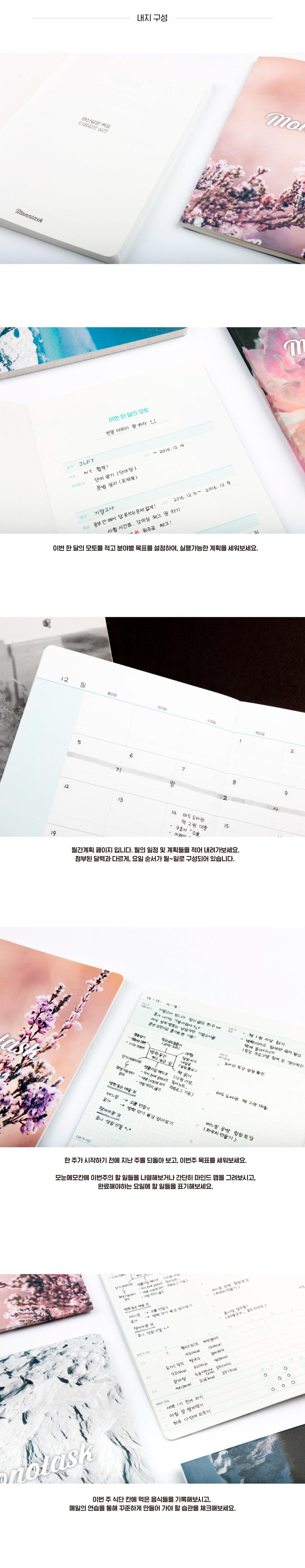 한달플래너 2017 겨울 (내지ver.6)4,000원-모노태스크디자인문구, 플래너/스케줄러, 플래너, 먼슬리플래너바보사랑한달플래너 2017 겨울 (내지ver.6)4,000원-모노태스크디자인문구, 플래너/스케줄러, 플래너, 먼슬리플래너바보사랑