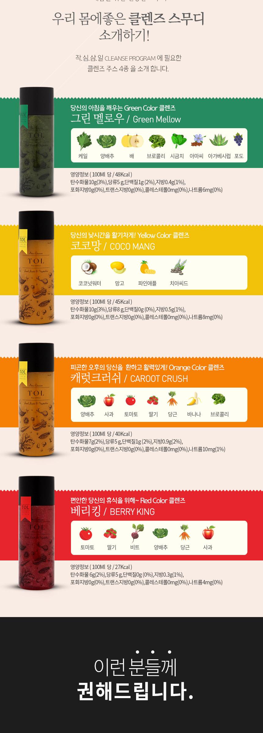TOL-JUICE 작심삼일 다이어트 스무디 - 스무디, 48,000원, 다이어트식품, 다이어트보조식품