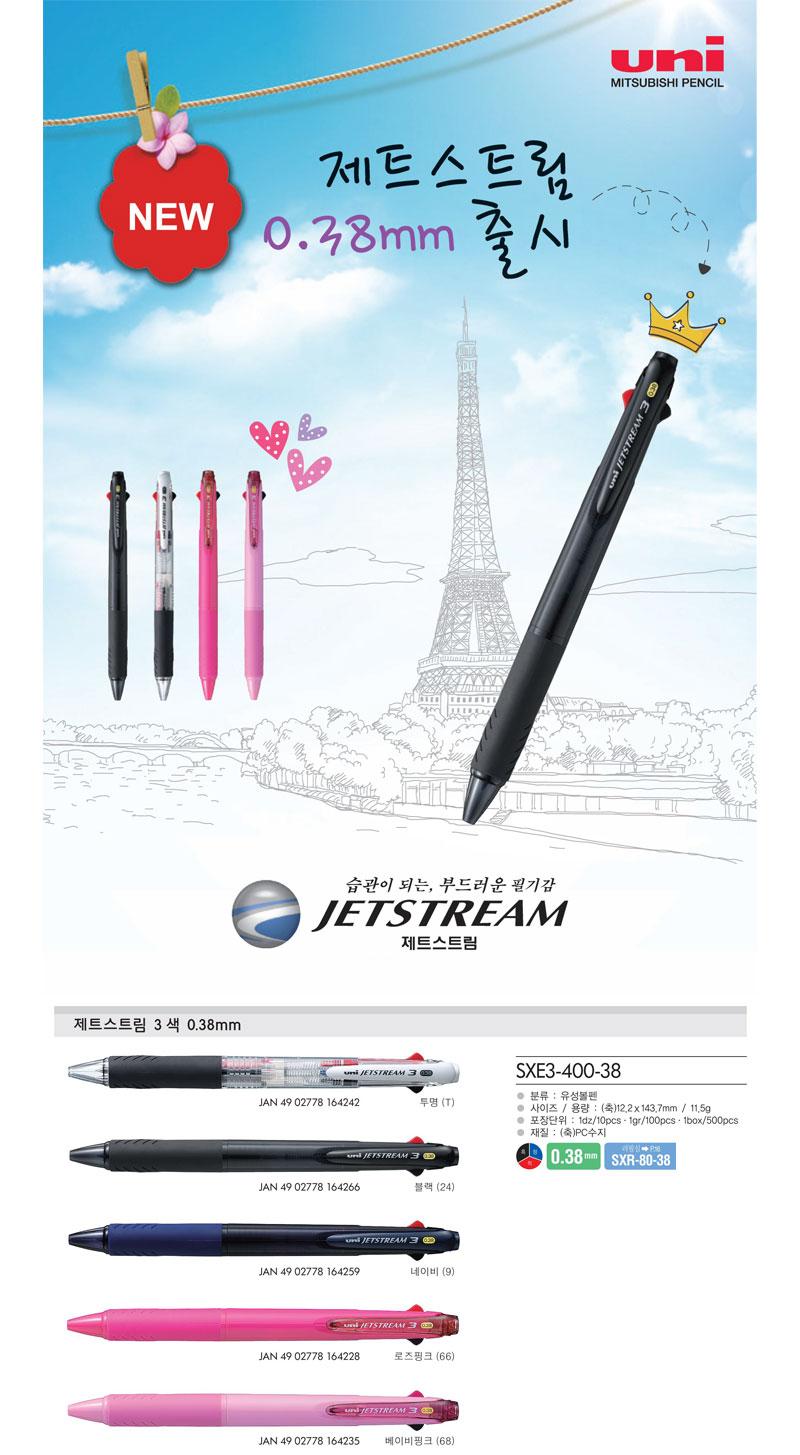 미쯔비시 유니 제트스트림 3색 멀티펜 0.38mm - 펜디포, 6,000원, 볼펜, 멀티색상 볼펜