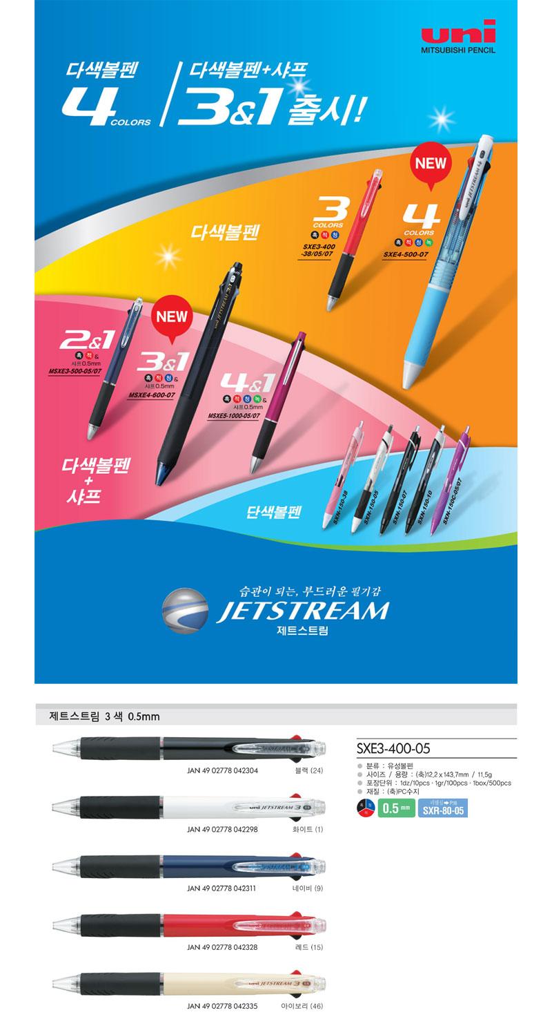미쯔비시 유니 제트스트림 3색 멀티펜 0.5mm - 펜디포, 6,000원, 기능성/멀티펜, 샤프볼펜