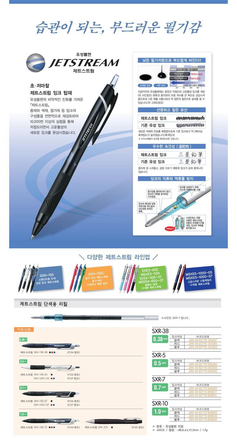 미쯔비시 유니 제트스트림 단색용 리필 0.38 - 0.5 - 0.7 - 1.0mm - 펜디포, 1,400원, 볼펜, 리필 볼펜심