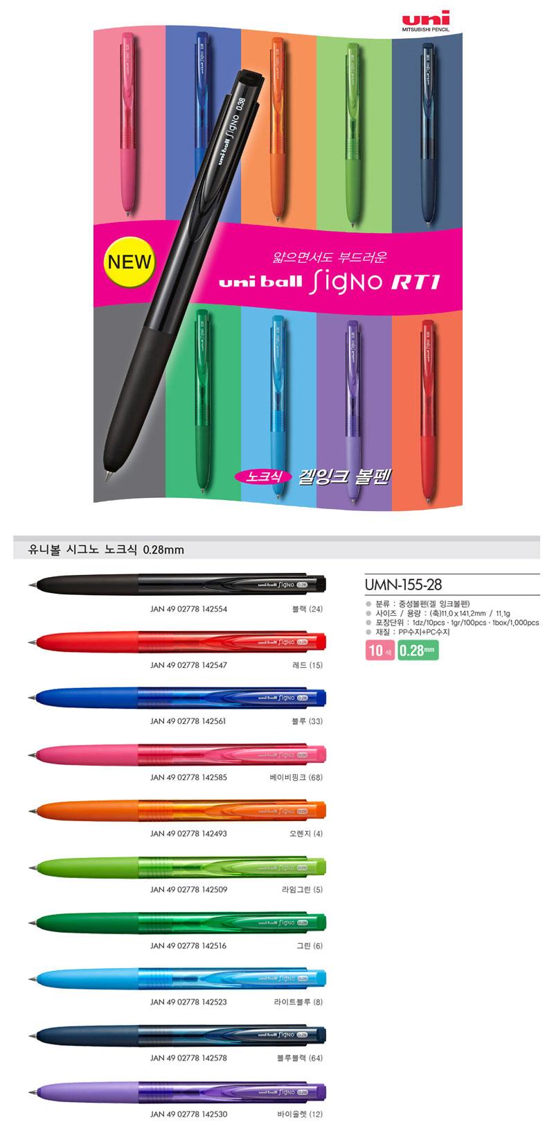 미쯔비시 유니 유니볼 시그노 노크식 0.28 (UMN-155-28) - 펜디포, 2,000원, 수성/중성펜, 심플 펜