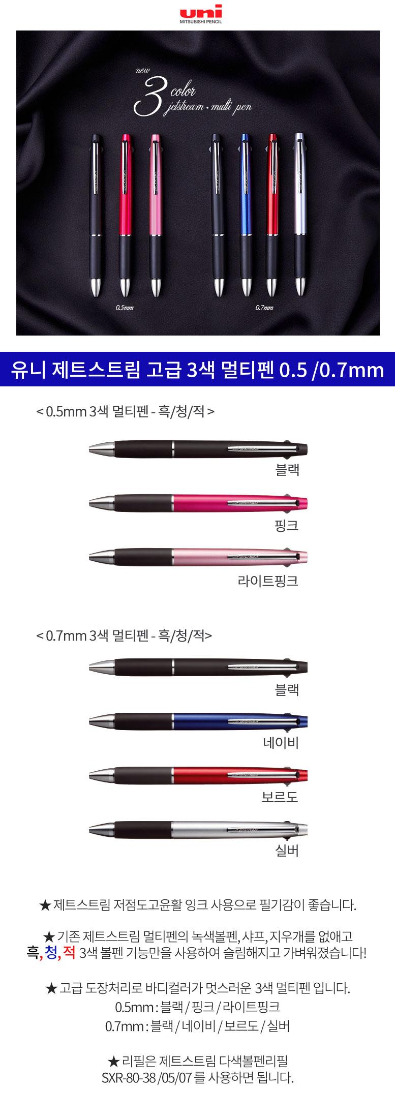 유니 제트스트림 3색(흑+청+적) 멀티펜 고급형 (SXE3-800-05-07) - 펜디포, 10,000원, 수성/중성펜, 멀티색상 펜