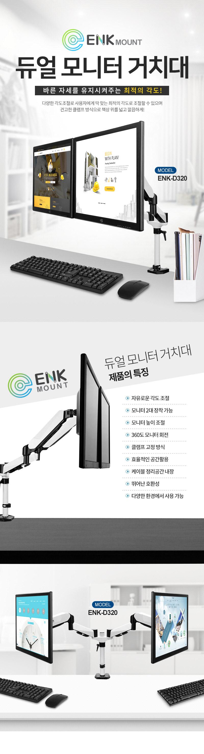 copy_ENK-D320_01.jpg